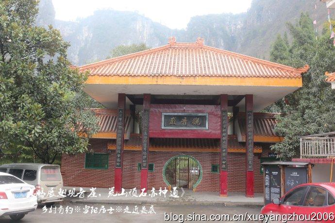观音崖寺庙