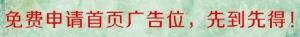 2015年,深圳好玩网惊喜回馈!免费申请首页广告位置!