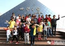 2014年深圳亲子游学活动小记——优智睿童学校