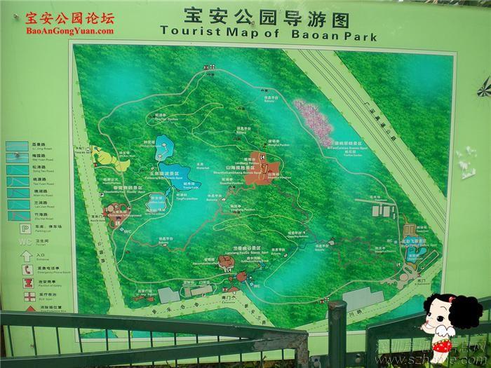 宝安公园导游图