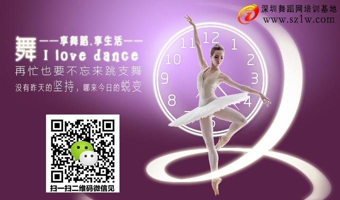 再忙也要去【深圳舞蹈网培训基地】跳跳舞