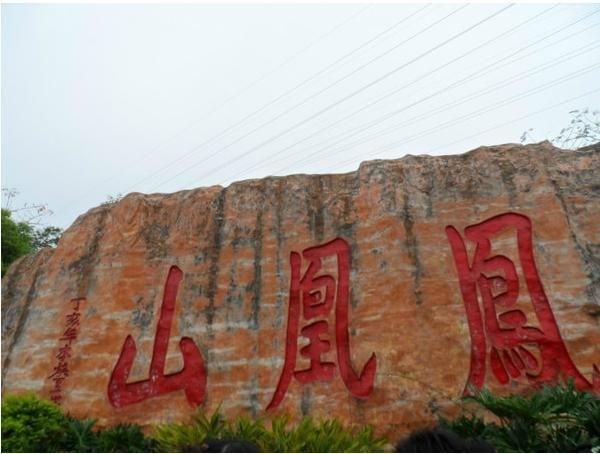5月和同事一起去深圳凤凰山踏青,蛮好玩的!