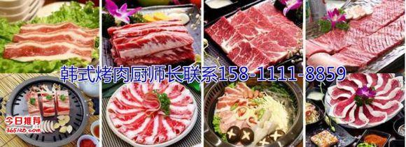 特色餐饮韩式烤肉韩餐料理厨师长求职帮您创业